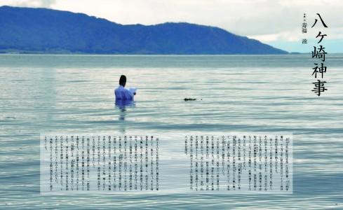 マイアミ海岸で12月の極寒の湖で行われる神事を美しい写真で紹介します。「八ヶ崎神事」著・写真:寿福滋
