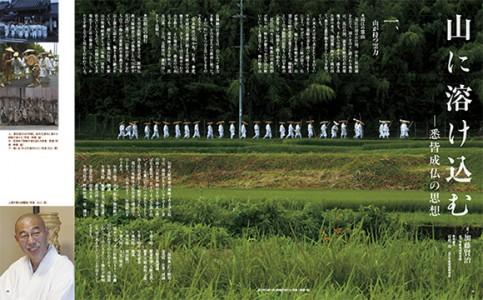 1日に約60kmの山道を歩く比叡山の千日回峰行の背景にある悉皆成仏の思想 「山に溶け込むー悉皆成仏の思想」著:加藤賢治