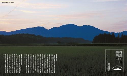 「神座す山 綿向山」 著・写真:岡井 健司