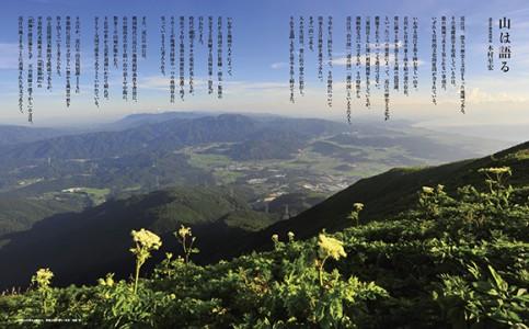 木村近江学とも言われる「山・道・湖」の第一弾 として山の総論を掲載 「巻頭言 ―山は語る」「近江の山」著:木村至宏所長 写真:寿福滋
