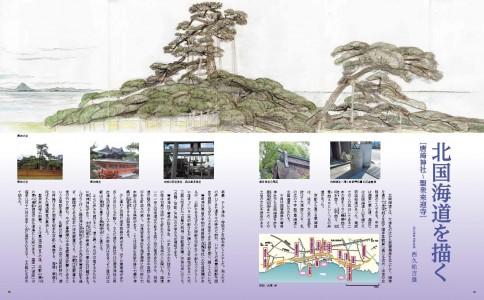 「北国海道を描く-唐崎神社~聖衆来迎寺」著・画:西久松吉雄