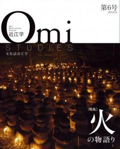 文化誌「近江学」6号表紙