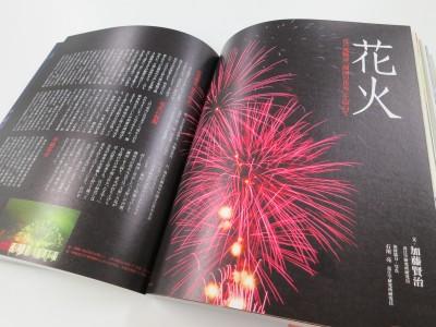 国友鉄砲鍛冶の歴史をくみ活躍する「花火師」へのインタビュー 著:加藤賢治