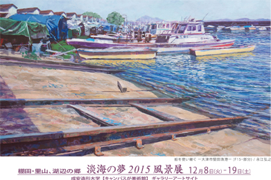 淡海の夢2015風景展DM1110(一部)(画像面)
