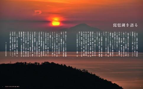 木村近江学とも言われる「山・道・湖」の第3弾、 「近江の湖」の総論を掲載 巻頭言「琵琶湖を語る」 著:木村至宏 写真:寿福滋