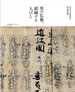 「里の仏像、結縁する人びと」 著:伊東史朗