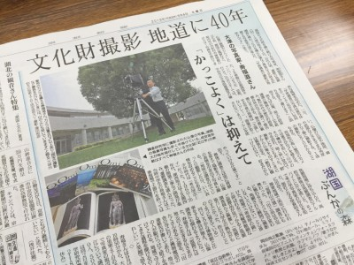 京都新聞 2016.08.04[滋賀判]
