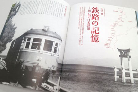 「鉄路の記憶~思い出の江若鉄道」 著:木津勝