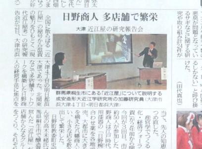 京都新聞2014年12月22日付滋賀版掲載