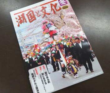 湖国と文化150号表紙