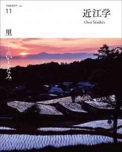 文化誌「近江学」第11号 表紙写真