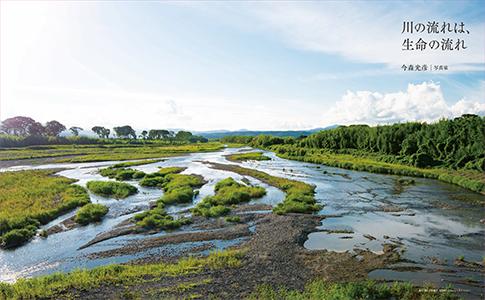 川の流れは、生命の流れ 著・写真 今森光彦