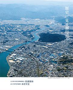 「歴史に見る瀬田川」  著:松浦俊和、木村至宏