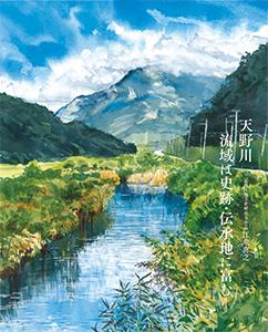 「天野川 −流域は史跡・伝承地に富む−」  著:江竜喜之