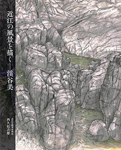 「近江の風景を描く −渓谷美」 著:西久松吉雄