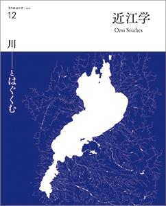 文化誌「近江学」第12号