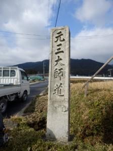 仰木から比叡山横川へあがる入り口に立つ「元三大師の道標」