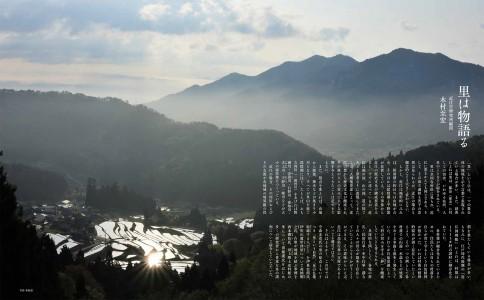 巻頭言「里は物語る」 著:木村至宏顧問  写真:寿福滋