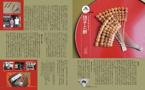 シリーズ近江の食「団子と餅」著:吉村俊昭