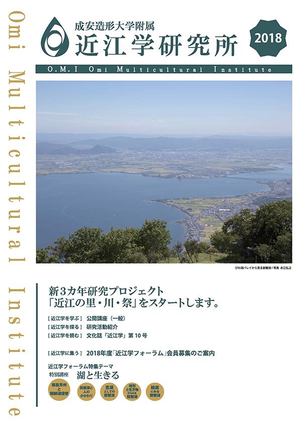 2018年度近江学研究所パンフレット表紙