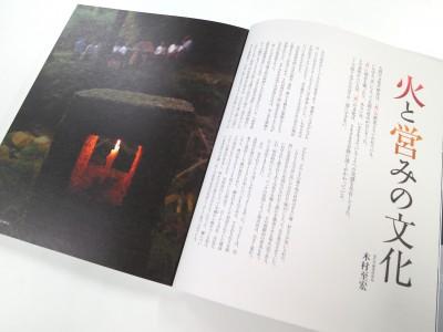 近江の火にまつわる文化の総論「火と営みの文化」 著:木村至宏 写真:寿福滋