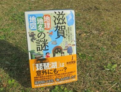『滋賀「地理・地名・地図」の謎』