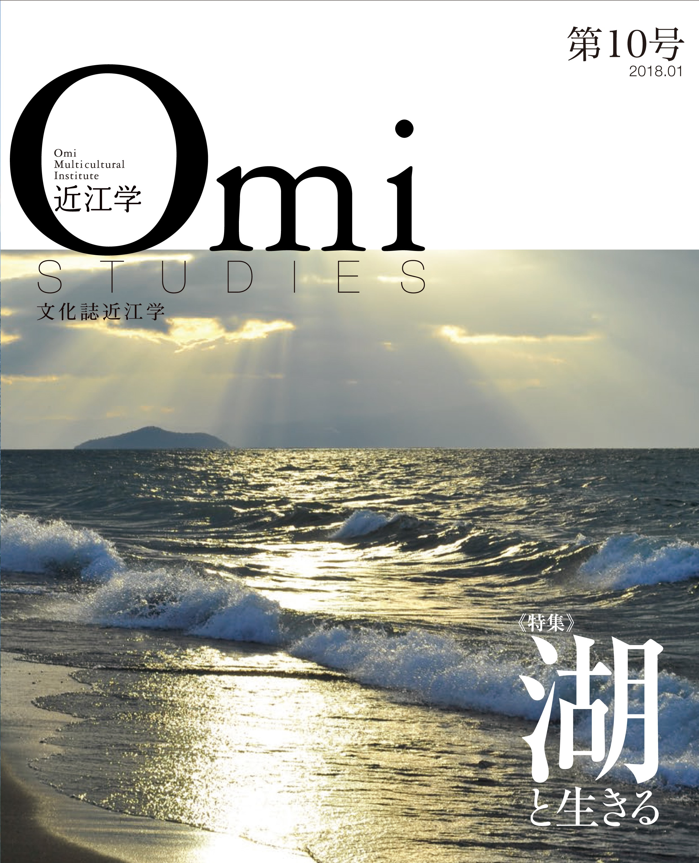 文化誌『近江学』第10号(特集 湖と生きる)発刊しました