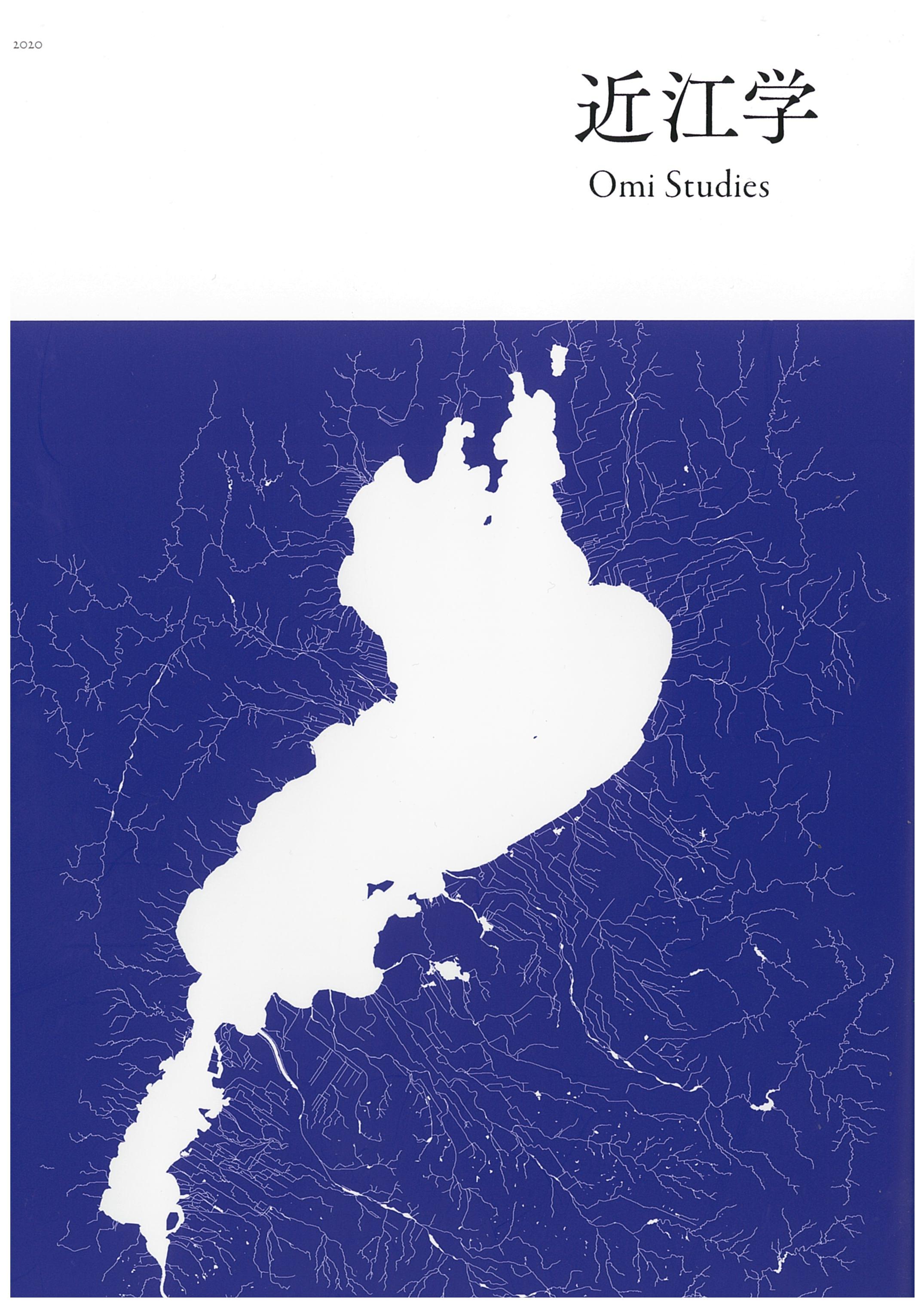 文化誌「近江学」第12号(特集 川とはぐくむ)発刊いたしました