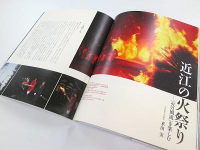 民俗学者米田実氏のよる、近江の火祭りを読み解き、地域に引き継がれる「風流」に関する論考