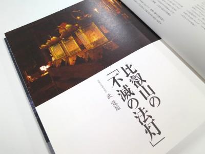 比叡山延暦寺執行が語る「不滅の法灯」の物語り 著:武覚超