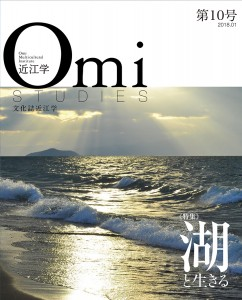 文化誌「近江学」第10号 表紙
