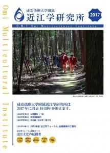 web用_近江学研究所パンフレット1
