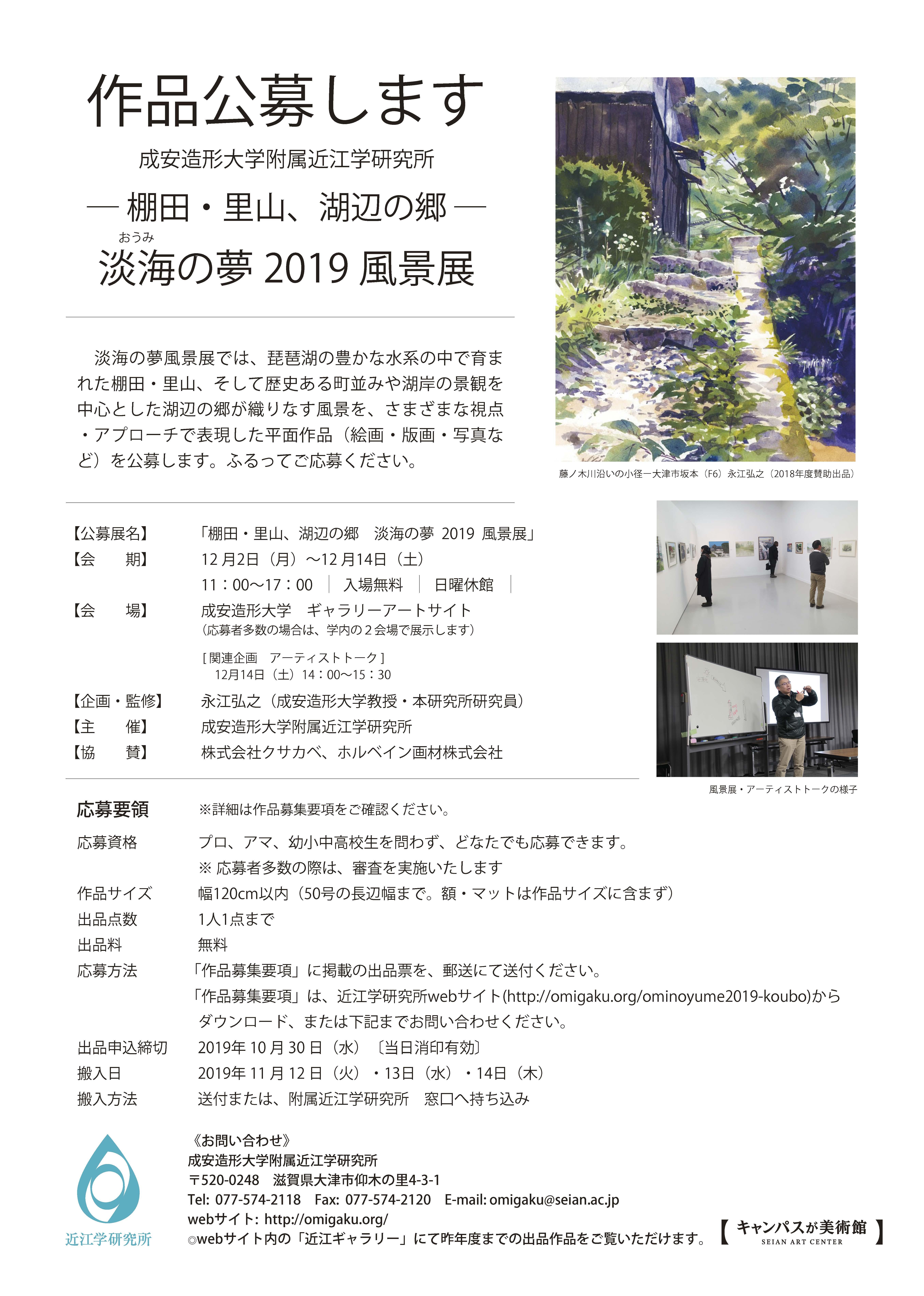 「淡海の夢2019風景展」出品作品公募します。