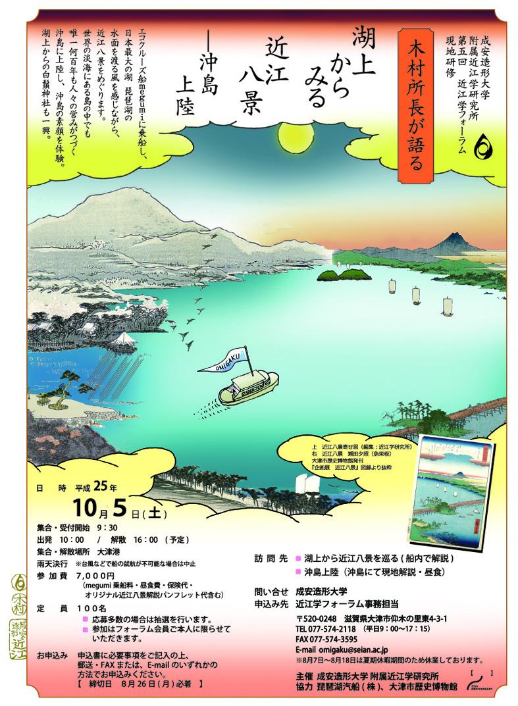 近江学フォーラム現地研修 チラシ