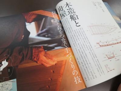 「木造船と舟屋」船大工の松井三男氏・光照氏と大岩研究員の対談 写真:永江弘之研究員