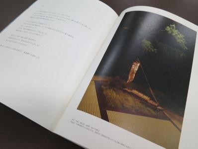「かつて ―森は舟を生んだ。」 写真家 津田 直氏
