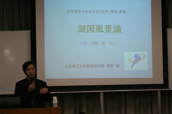 第4回 滋賀県立大学教授 奥貫隆「滋賀県の景観を語る」6月21日 本館棟021教室