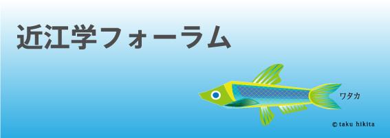 近江学フォーラム