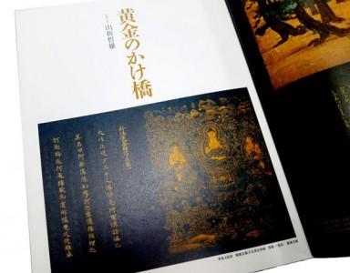 宗教学者 山折哲雄が語る「黄金のかけ橋」 著:山折哲雄