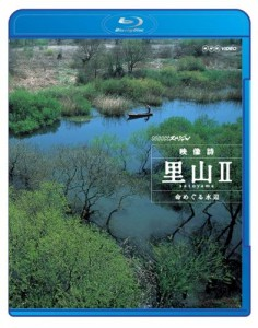 NHKハイビジョン『映像詩 里山Ⅱ 命めぐる水辺』を鑑賞
