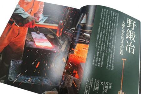 近江で鉄を打つ、野鍛冶職人西川征一氏との対談 著:大岩剛一