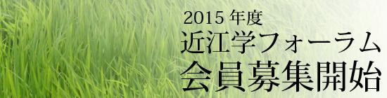 バナー画像 会員募集2015