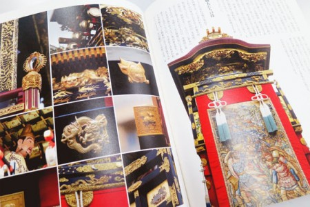 大津祭の曳山の美しさを印象づける「飾り金具」の論考 著:和田光生
