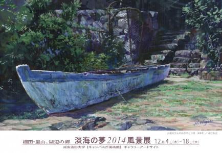 淡海の夢2014風景展DM(画像面)