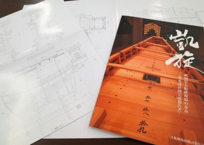 発刊された冊子と、付録の大船鉾木部設計図