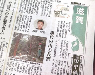 京都新聞「よし笛」 2014年9月28日付