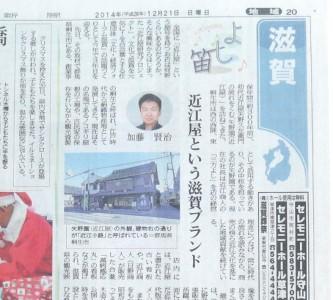京都新聞2014年12月21日付滋賀版掲載