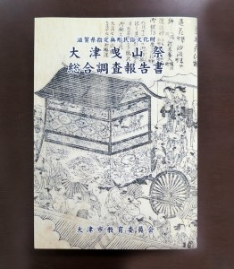 大津曳山祭 総合調査報告書 表紙