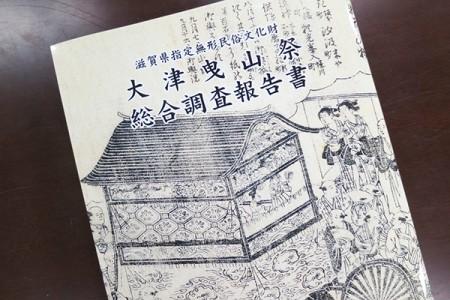 表紙「伊勢参宮名所図絵」