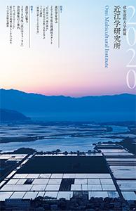 近江学パンフレット表紙 デザイン:塩谷啓悟